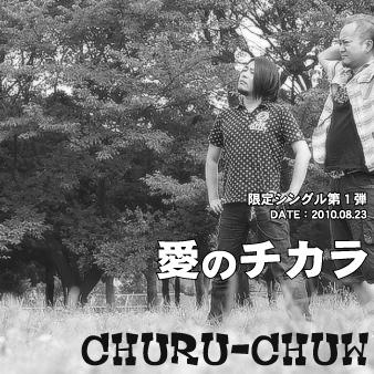 限定CD「愛のチカラ」