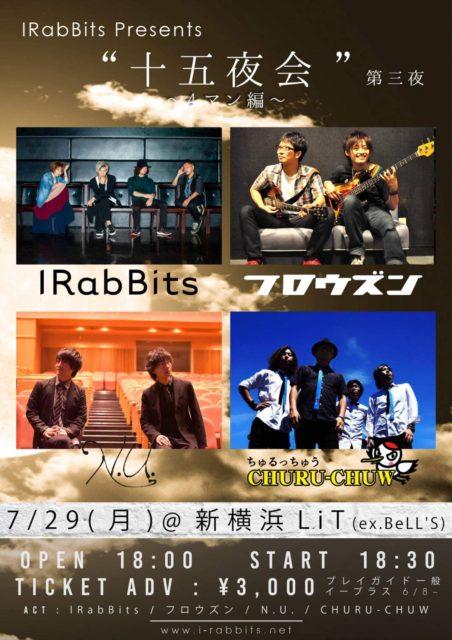 7/29(月) 新横浜LiT (ex. 新横浜ベルズ)