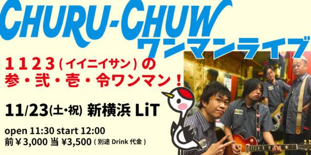 11/23(土・祝) 新横浜LiT