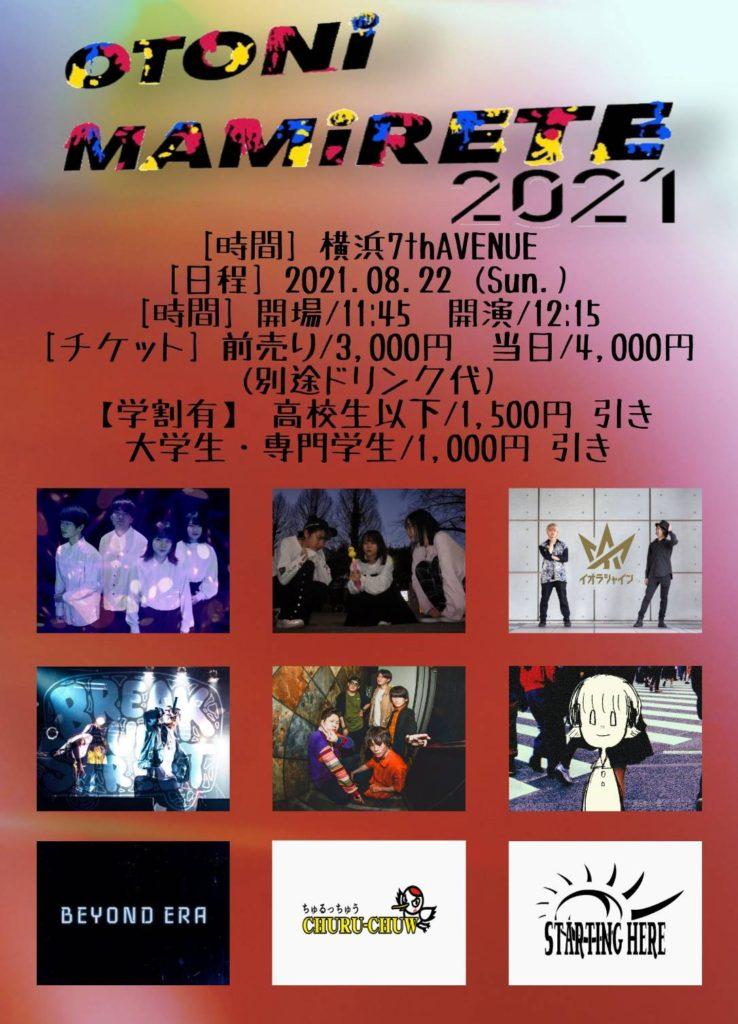 8/22(日) 横浜 7th AVENUE
